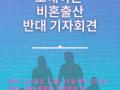 비혼출산 관련 기자회견   2020.12.15.  12시  정부청사앞